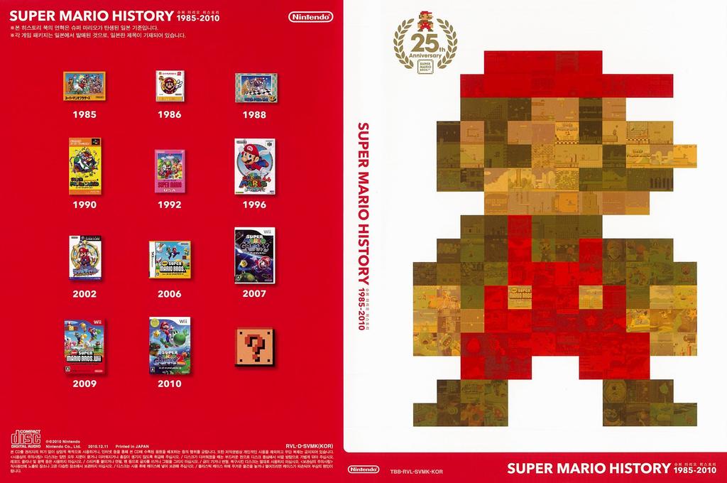 슈퍼 마리오 25주년 스페셜 에디션 Wii coverfullHQB (SVMK01)