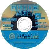 Monthly Nintendo Shop Demo - June 2002 GameCube disc (D32J01)