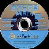 Monthly Nintendo Shop Demo - July 2002 GameCube disc (D33J01)
