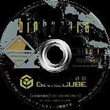 バイオハザード GameCube disc (GBIJ08)