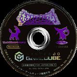 ポケモンコロシアム GameCube disc (GC6J01)