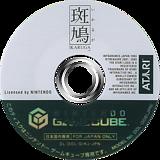 斑鳩 Ikaruga GameCube disc (GIKJ70)