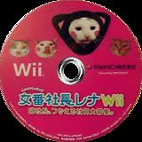 女番社長レナWii 貓社長、つかえる社員大募集。 Wii disc (R4YJ2M)