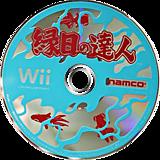 縁日の達人 Wii disc (RETJAF)