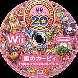 星のカービィ 20周年スペシャルコレクション Wii disc (S72J01)