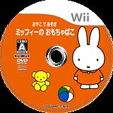 おやこであそぼ ミッフィーのおもちゃばこ Wii disc (R3UJGD)