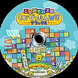 ことばのパズル もじぴったんWii デラックス Wii disc (R5MJAF)