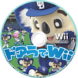 ドアラでWii Wii disc (R5NJN9)