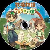 牧場物語 やすらぎの樹 Wii disc (R84J99)