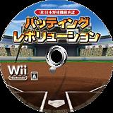 バッティング レボリューション Wii disc (R8NJG0)