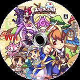 スゴロクロニクル 〜右手に剣を左手にサイコロを〜 Wii disc (RDUJDQ)