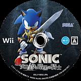 ソニックと暗黒の騎士 Wii disc (RENJ8P)