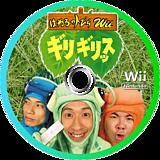 はねるのトびらWii ギリギリッス Wii disc (RHYJAF)