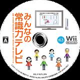 みんなの常識力テレビ Wii disc (RJTJ01)
