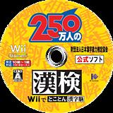 財団法人日本漢字能力検定協会公式ソフト 250万人の漢検 Wii Wii disc (RKJJ0Q)