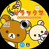 リラックマ みんなでごゆるり生活 Wii disc (RKOJBL)