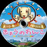 ジグソーパズル きょうのわんこ Wii disc (RKWJ18)