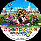 マリオパーティ 8 Wii disc (RM8J01)