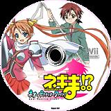 ネギま!? ネオ・パクティオーファイト!! Wii disc (RNGJ99)