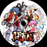 闘真伝 Wii disc (RO4JDA)