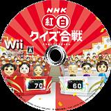 NHK紅白クイズ合戦 Wii disc (RQIJ01)