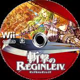 斬撃のREGINLEIV Wii disc (RZNJ01)