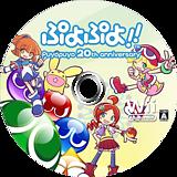 ぷよぷよ!! Puyopuyo 20th anniversary Wii disc (SAUJ8P)