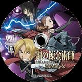 鋼の錬金術師 FULLMETAL ALCHEMIST -黄昏の少女- Wii disc (SFAJGD)