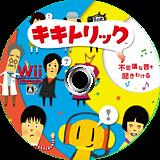 キキトリック Wii disc (ST3J01)