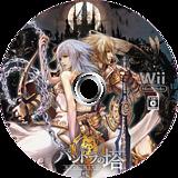 パンドラの塔 君のもとへ帰るまで Wii disc (SX3J01)
