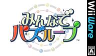 みんなでパズループ WiiWare cover (WA2J)