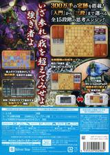 銀星将棋 強天怒闘風雷神 WiiU cover (AGZJME)