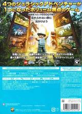 LEGO ジュラシック・ワールド WiiU cover (ALJJWR)