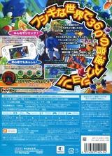 (ソニック ロストワールド WiiU cover (ASNJ8P)