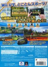 スポーツコネクション WiiU cover (ASPJ41)