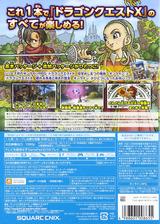 ドラゴンクエストX オールインワンパッケージ WiiU cover (BTPJGD)