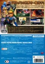 ゼルダ無双 WiiU cover (BWPJC8)