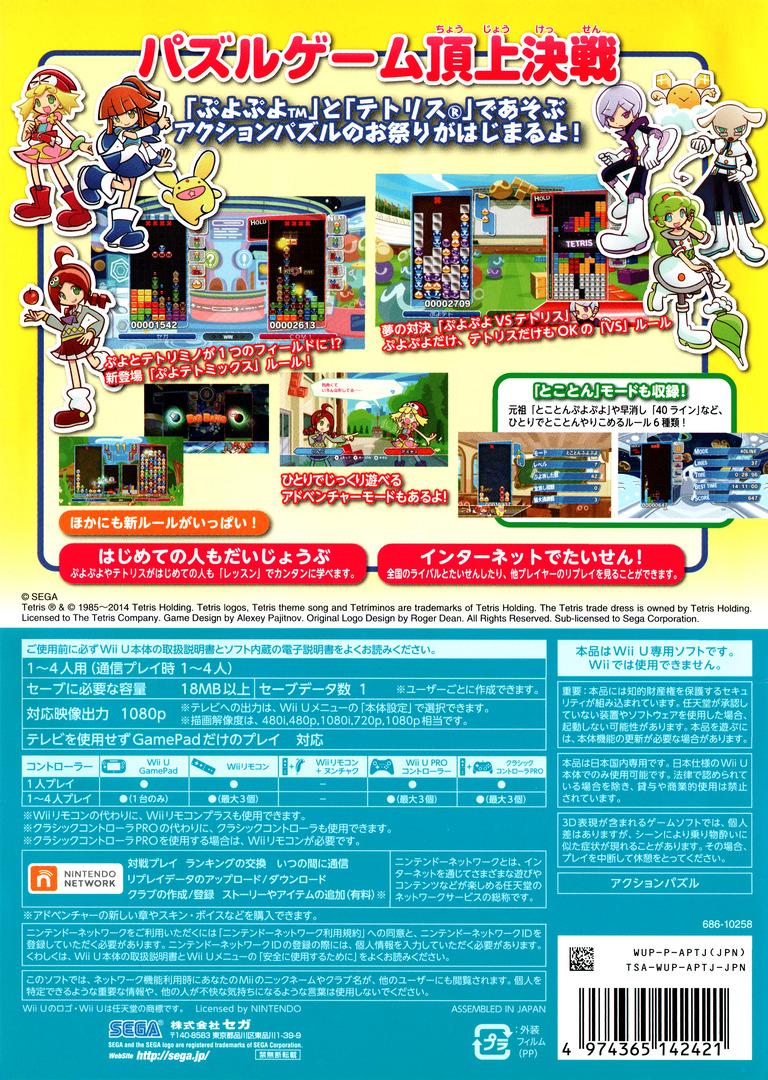 ぷよぷよテトリス WiiU backHQ (APTJ8P)