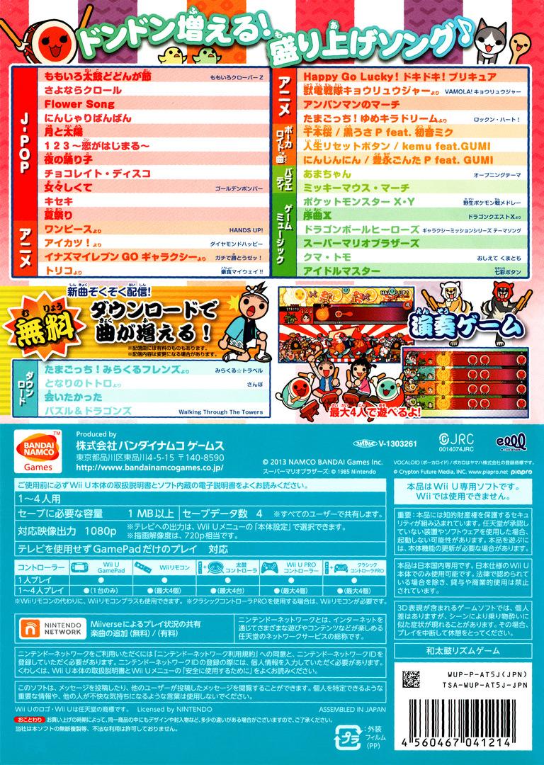 太鼓の達人 Wii Uば~じょん! WiiU backHQ (AT5JAF)