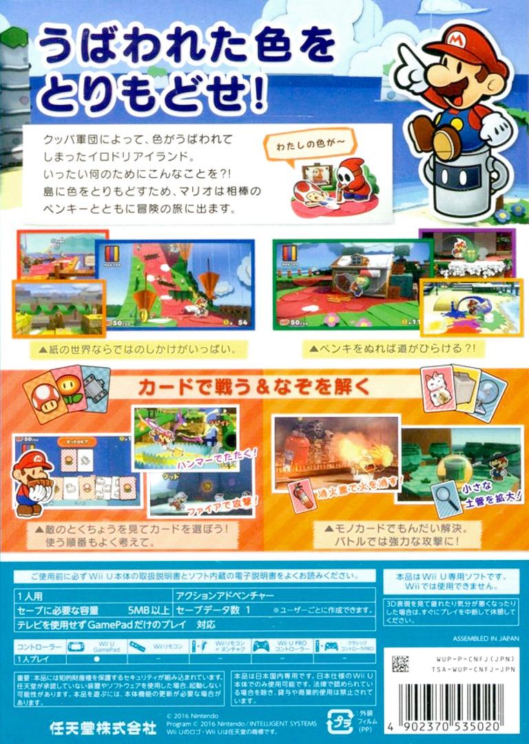 ペーパーマリオ カラースプラッシュ WiiU backHQ (CNFJ01)