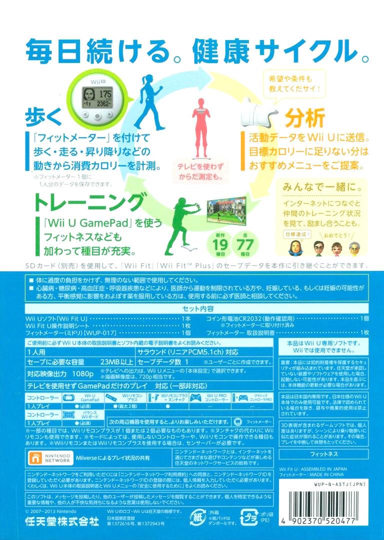 WiiフィットU WiiU backHQ2 (ASTJ01)