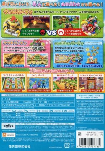 マリオパーティ10 WiiU backM (ABAJ01)