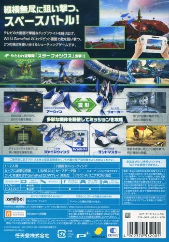 スターフォックス ゼロ WiiU backM (AFXJ01)