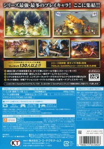 無双OROCHI 2 Hyper WiiU backM (AHBJC8)