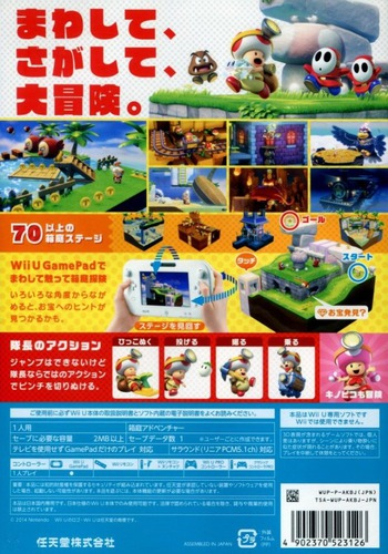 進め!キノピオ隊長 WiiU backM (AKBJ01)
