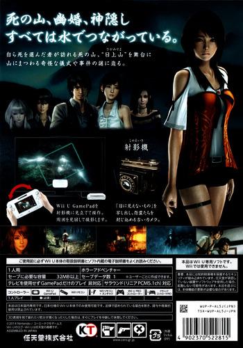 零 ~濡鴉ノ巫女~ WiiU backM (AL5J01)