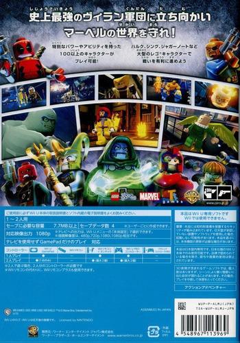 LEGOレゴ マーベル スーパーヒーローズ ザ・ゲーム WiiU backM (ALMJWR)