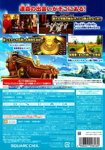 ドラゴンクエストX 眠れる勇者と導きの盟友 オンライン WiiU backM (ANYJGD)