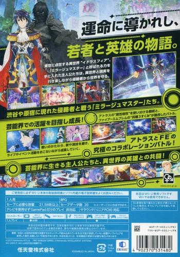 幻影異聞録シャープエフイー WiiU backM (ASEJ01)