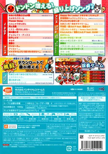太鼓の達人 Wii Uば~じょん! WiiU backM (AT5JAF)